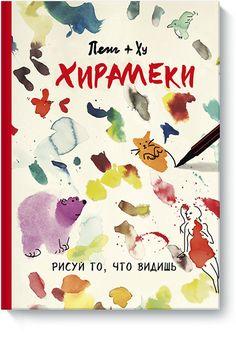 Книгу Хирамеки можно купить в бумажном формате — 520 ք. Рисуй то, что видишь!