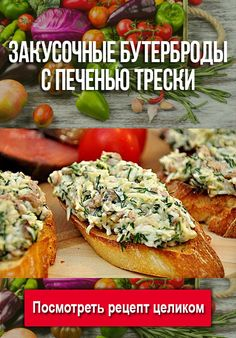 Russian Recipes, Meals For Two, Salmon Burgers, Baked Potato, Buffet, Nom Nom, Salads, Diet, Cooking