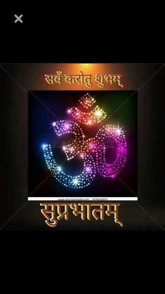 Good Morning Clips, Good Morning In Hindi, Lovely Good Morning Images, Good Morning Inspirational Quotes, Good Morning Quotes, Suprabhat Images, Dove Pictures, Shiva Statue, Shiva Wallpaper