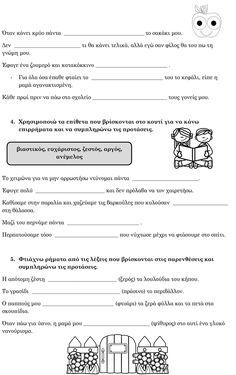ΕΛΛΗΝΙΚΑ - ΠΡΩΤΟ ΚΟΥΔΟΥΝΙ Greek Language, Home Schooling, Worksheets, Activities, Greek, Literacy Centers, Countertops