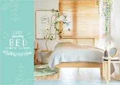 心地良いベッドで質の良い睡眠を。