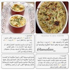 #kitchen #food #dinner #lunch #معكرونه #غداء #عشاء #وصفات #طبخ #طبخات #اكل #اكلات #افكار #مطبخ مساء النور والسرور طريقة المعكرونه بالبشاميل #Padgram