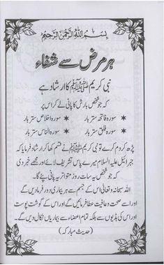 Islamic Books In Urdu, Islamic Phrases, Islamic Dua, Islamic Messages, Beautiful Quotes About Allah, Quran Quotes Love, Beautiful Islamic Quotes, Islamic Inspirational Quotes, Duaa Islam
