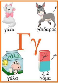 Educational Activities, Toddler Activities, Learning Activities, Alphabet Letter Crafts, Learn Greek, Letters For Kids, Greek Language, Greek Alphabet, Greek Words