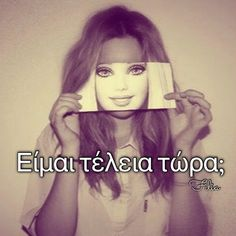 Το τέλειο ψεύτικο είναι καλύτερο απο το ατελές αληθινό; #greekquotes #greekquote #greekpost #greekposts #ελληνικα #στιχακια #φιλία