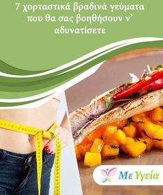 7 χορταστικά βραδινά γεύματα που θα σας βοηθήσουν ν' αδυνατίσετ  Αν έχετε βάλει στόχο να προγραμματίσετε υγιεινά, ισορροπημένα, θρεπτικά και γευστικά βραδινά γεύματα για ν' αδυνατίσετε και να βελτιώσετε την υγεία σας Protein, Vegetables, Fitness, Tips, Food, Essen, Vegetable Recipes, Meals, Yemek