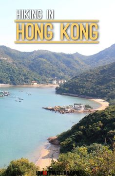 Hiking in Hong Kong is a great way to escape the city. I recently went on a day trip to Lamma Island and saw some awesome beaches and hiking trails -- it's a world away from downtown Hong Kong!