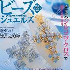 View all images at My folder Magazine Beads, Beaded Bracelets Tutorial, Book Crafts, Craft Books, Bead Jewellery, Beading Patterns, Creations, Jewelry Making, Jewels