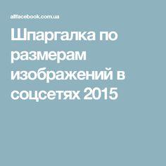 Шпаргалка по размерам изображений в соцсетях 2015