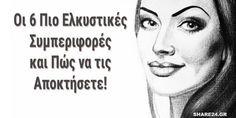 Οι 6 Πιο Ελκυστικές Συμπεριφορές και Πώς να τις Αποκτήσουμε! Lovely Creatures, Greek Quotes, Art Of Living, Woman Quotes, Life Is Beautiful, Self Improvement, Personal Development, I Am Awesome, Relationship
