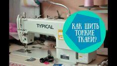 Как шить тонкие ткани на промышленной машине для толстых - YouTube
