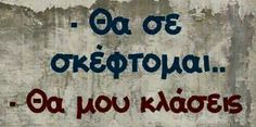 Greek Quotes, Messages, Words, Funny Things, Text Posts, Text Conversations, Horse