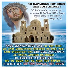 Orthodox Christianity, Christian Faith, Mount Rushmore, Religion, Greek, God, Travel, Quotes, Easter Activities