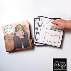 Eid decoration, eid mubarak, eid party city, why is eid celebrated, eid today Eid Crafts, Ramadan Crafts, Ramadan Decorations, Diy And Crafts, Ramadan Activities, Diy Eid Gifts, Diy Eid Cards, Kids Cards, Eid Gift Ideas