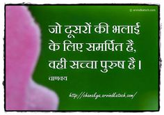 Chanakya Thoughts (Niti) in Hindi: Chanakya Hindi Thought (Good of Others/ दूसरों की भलाई) #Chanakyaniti