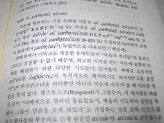 A Textual Commentary on the Greek New Testament / Korean Language Transalation