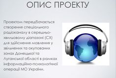 Documents showing how the Empire plans to overthrow Putin Ukraine, Mirrored Sunglasses, Vineyard, Empire, Eye, How To Plan