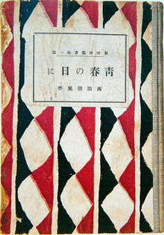 Japanese book cover, ca. 1930, via http://letterology.blogspot.com/2011/02/mid-century-japanese-book-covers.html