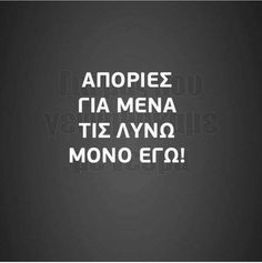 Words Quotes, Life Quotes, Sayings, Let's Have Fun, Greek Quotes, I Miss You, Picture Quotes, Sarcasm, Motivational Quotes