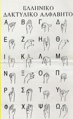 Greek sign language