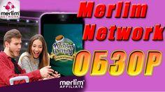💞Merlim Network -Обзор |Мерлим Нетворк -Презентация|Мерлин Нетворк - Мар...