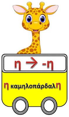 Alphabet Activities, Educational Activities, Learn Greek, Greek Alphabet, Greek Language, Class Decoration, Greek Words, Word Pictures, Special Education