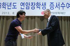 LG연암문화재단, LG트윈타워에서 강유식 ㈜LG 부회장, 정윤석 LG연암문화재단 전무 등이 참석한 가운데 「2013년 연암장학증서 수여식」개최