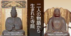 二人の物語から生まれた寺院 達磨寺 (奈良県王寺町)