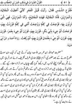 Page # 51 Complete Book: Manaqib.e.Hazrat Umar Bin Al Khatab (R.A) --- Written By: Shaykh-ul-Islam Dr. Muhammad Tahir-ul-Qadri