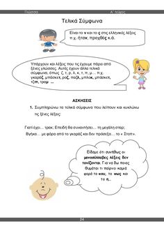 γλώσσα β΄ δημοτικού α΄τεύχος Greek Language, Kai, Education, Learning, Words, School, Schools, Educational Illustrations, Onderwijs