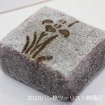京都の和菓子 葛焼き