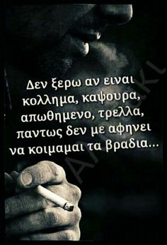 Love Quotes, Inspirational Quotes, Greek Quotes, Messages, Feelings, My Love, Life, Love, Quotes