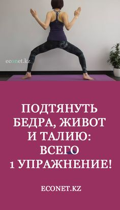 Fitness Workout For Women, Fitness Diet, Yoga Fitness, Health Fitness, Bodybuilding Humor, Basic Yoga Poses, Healthy Exercise, Keep Fit, Workout Humor