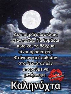 Beautiful Pink Roses, Good Night, Wish, Greek, Nighty Night, Good Night Wishes