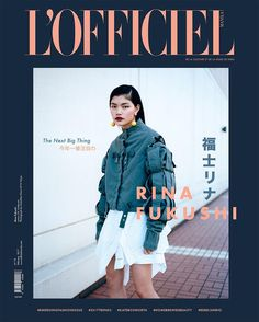 """540 Likes, 14 Comments - L'Officiel Manila (@lofficielmanila) on Instagram: """"L'OFFICIEL MANILA Nº18 #RINAFUKUSHI February 2017  Our cover girl and emerging Filipino-Japanese…"""""""
