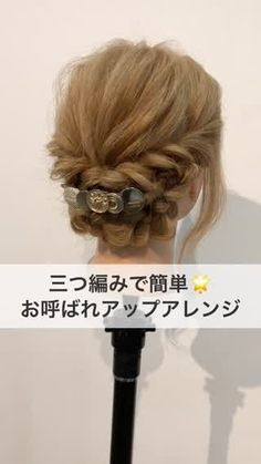 ・三つ編みで簡単!お呼ばれアップアレンジ解説1.表面の髪をゴムで留めます。 Hair Arrange, Hair Dos, Hair Care, Hair Beauty, Hair Accessories, Make Up, Hair Styles, Medium Hair, Hairdos