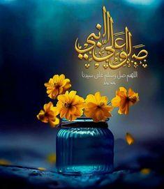 محمد Islamic Quotes Wallpaper, Islamic Love Quotes, Islamic Inspirational Quotes, Islam Muslim, Allah Islam, Islam Quran, Good Morning Snoopy, Good Morning Wishes, We Heart It Wallpaper
