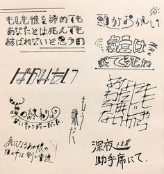 作字 Typo Logo Design, Graphic Design Posters, Lettering Design, Hand Lettering, Word Design, Icon Design, Typographie Logo, Japanese Typography, Alphabet Design