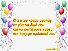 Happy New Year 2019, Happy B Day, Little Charmers, Greek Quotes, True Words, Birthday, Frame, Google, Happy Brithday