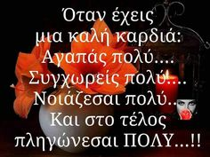 Otan exeis.. Wise People, Live Laugh Love, Greek Quotes, So True, Friends In Love, Picture Quotes, Philosophy, Psychology, Literature