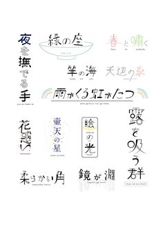 日本語ロゴ next powerball drawing date - Drawing Tips Typo Logo, Typography Fonts, Graphic Design Typography, Lettering Design, Branding Design, Sky Logo, Graphic Posters, Japanese Logo, Japanese Typography