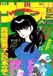 Shonen Sunday 1988 Mermaid Saga #23