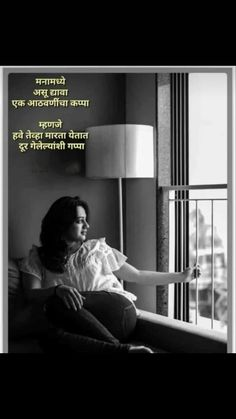 Dad Quotes, Poem Quotes, Happy Quotes, Qoutes, Motivational Quotes, Marathi Love Quotes, Marathi Poems, Meant To Be Quotes, Varun Dhawan