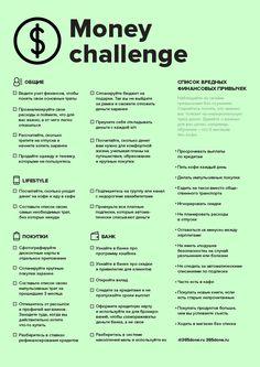 Челлендж с заданиями, которые помогут разобраться со своими финансами. Выполняйте задания в любом удобном порядке, наблюдайте за своими ощущениями: так ли важно вам то, на что вы тратите деньги? Что вы испытываете при этом? Старайтесь понять причины вредных финансовых привычек. – #365done.ru Self Development, Personal Development, Learn To Fight Alone, Money Challenge, Blog Planner, Budgeting Finances, Study Motivation, Financial Planning, Marketing