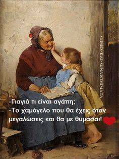 Greek Quotes, True Words, Just Me, Beautiful Children, Life Quotes, Feelings, Sayings, My Love, Pictures