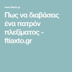 Πως να διαβάσεις ένα πατρόν πλεξίματος - ftiaxto.gr