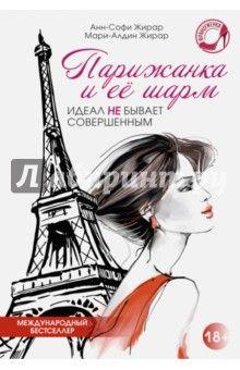 Жирар, Жирар - Парижанка и ее шарм обложка книги