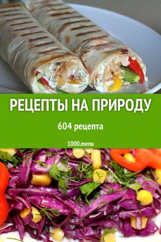 How to attract money with using salt Mexican Food Recipes, Vegan Recipes, Cooking Recipes, Ethnic Recipes, Russian Recipes, Healthy Salads, Diet Tips, Cooking Time, Finger Foods