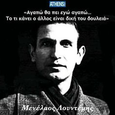 Athens voice Famous Quotes, Best Quotes, Life Quotes, Like A Sir, Greek Culture, Clever Quotes, Literature Books, Unique Words, Greek Words