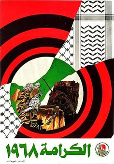 1968--FATAH poster marking the al Karameh battle.
